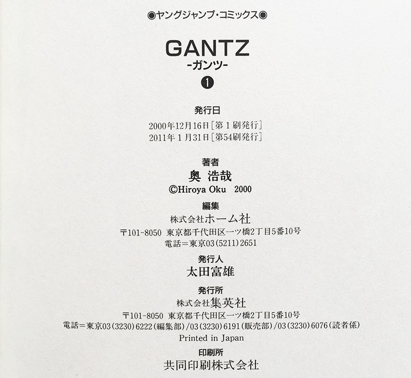 citing japanese sources gantz colophon