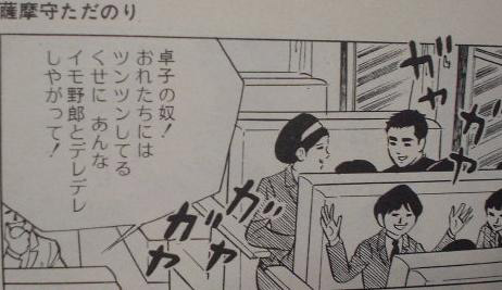 Koike's manga panel allegedly using tsundere