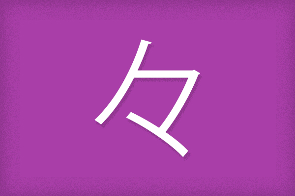 japanese punctuation iteration mark or repeater