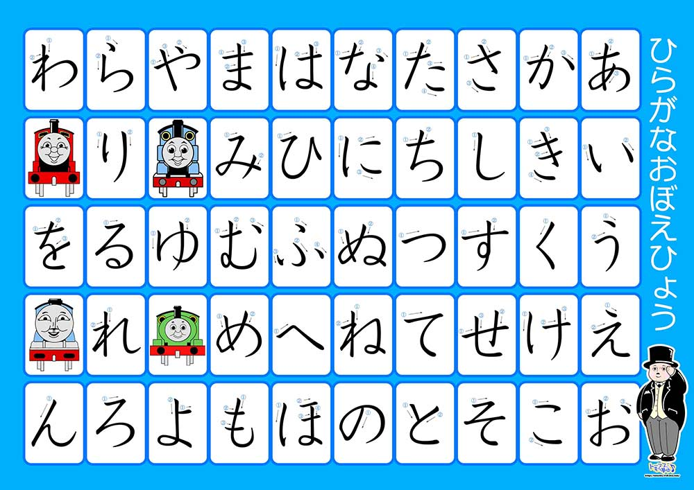 Thomas The Tank Engine Hiragana Chart