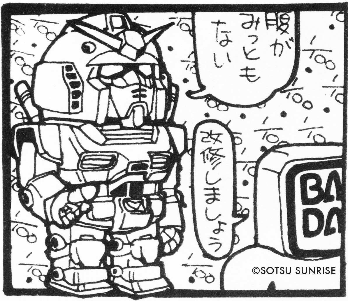 original sd gundam by koji yokoi
