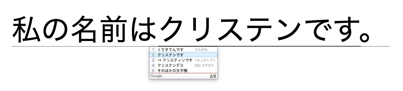 screen with japanese typing