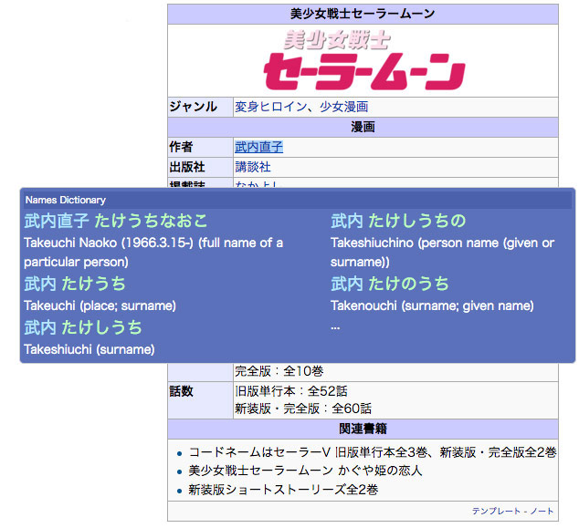 rikaigu japanese learning app on sailor moon wiki