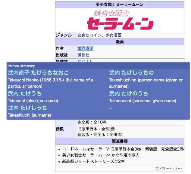 rikaigu japanese learning app on sailor moon wiki