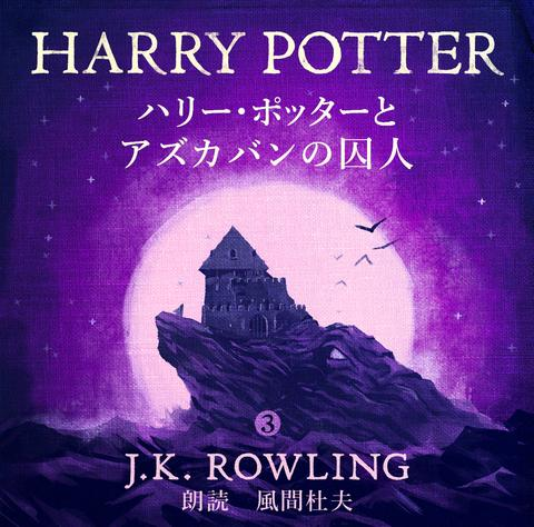 cover art for Japanese version of Harry Potter audiobook