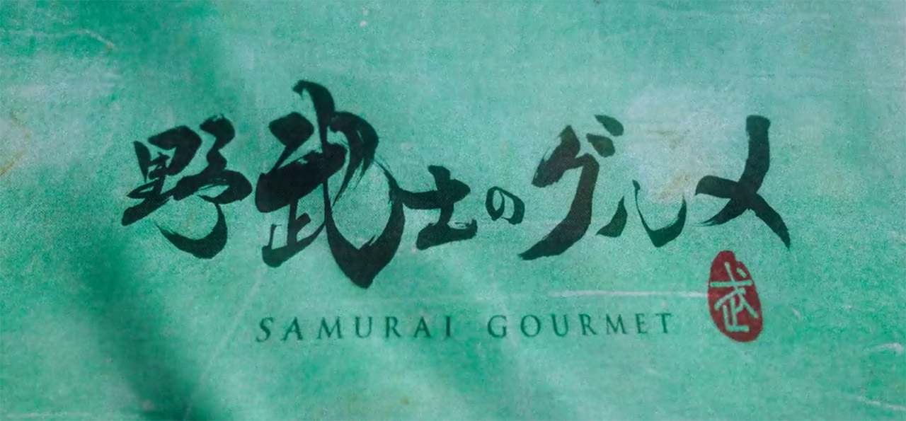 title screen for japanese netflix show samurai gourmet