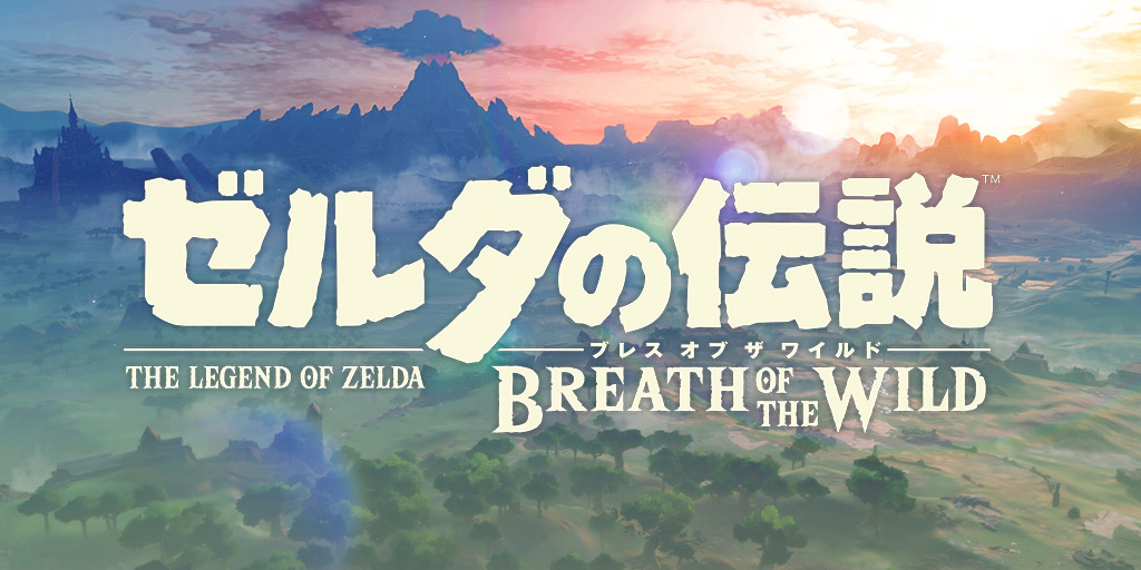 japanese title screen for zelda breath of the wild