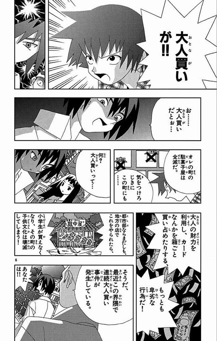 panels from katte no kaizou manga about otonagai