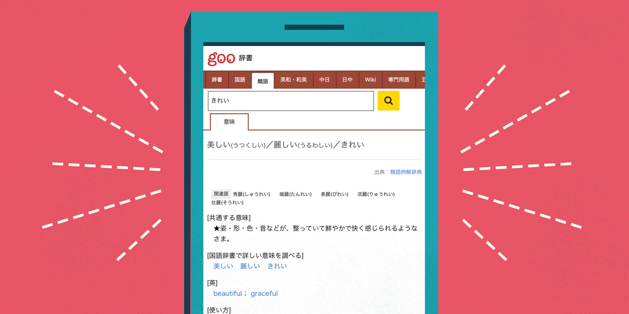 screenshot of japanese learning goo synonym