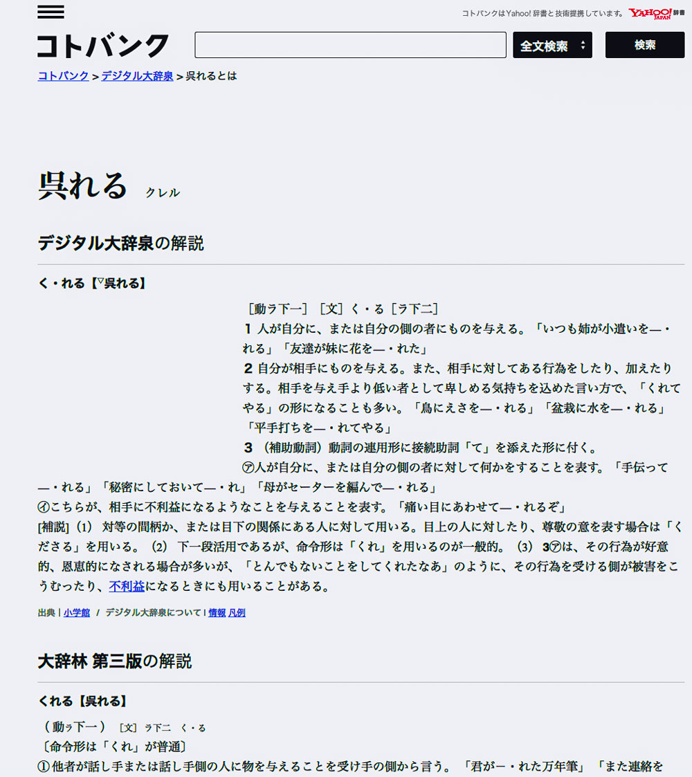 kureru entry on japanese online dictionary kotobank