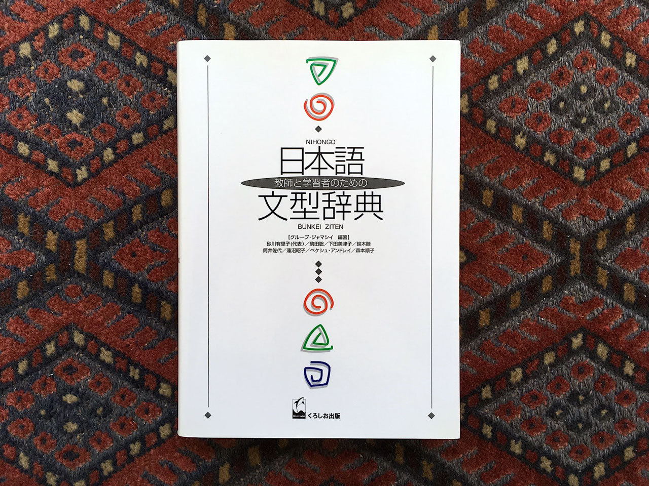 cover of nihongo bunkei jiten japanese dictionary
