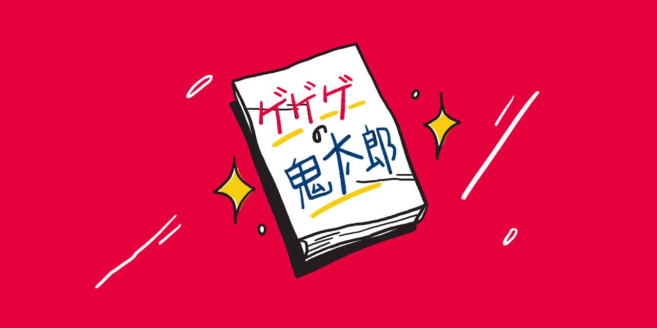 illustration of japanese manga gegege no kitaro