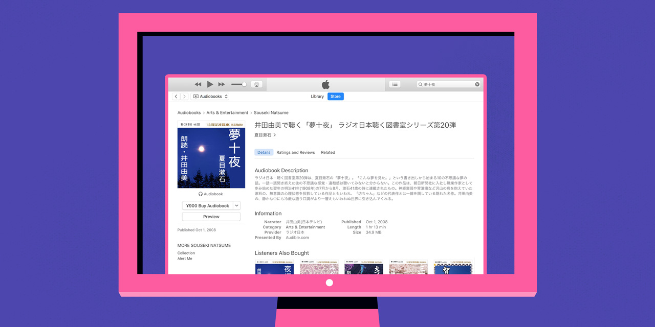audiobook in the Japanese itunes store