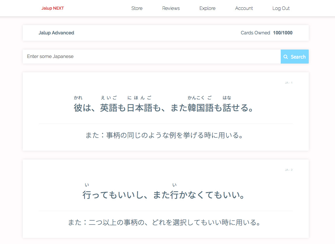 screenshot of jalup next japanese learning app