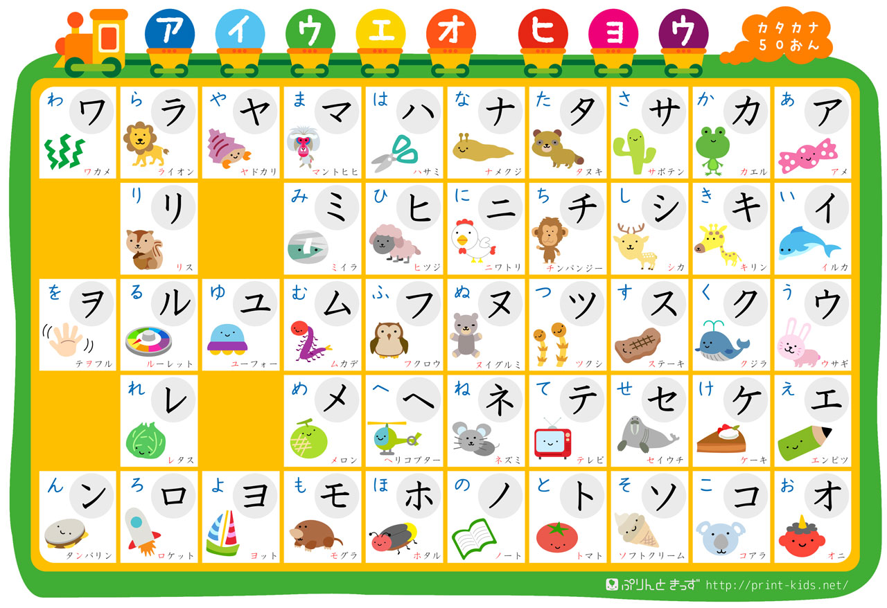 katakana learning material with cute characters