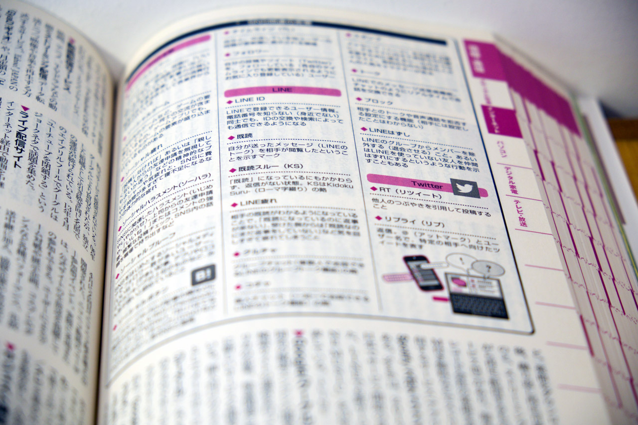 japanese word of the year dictionary
