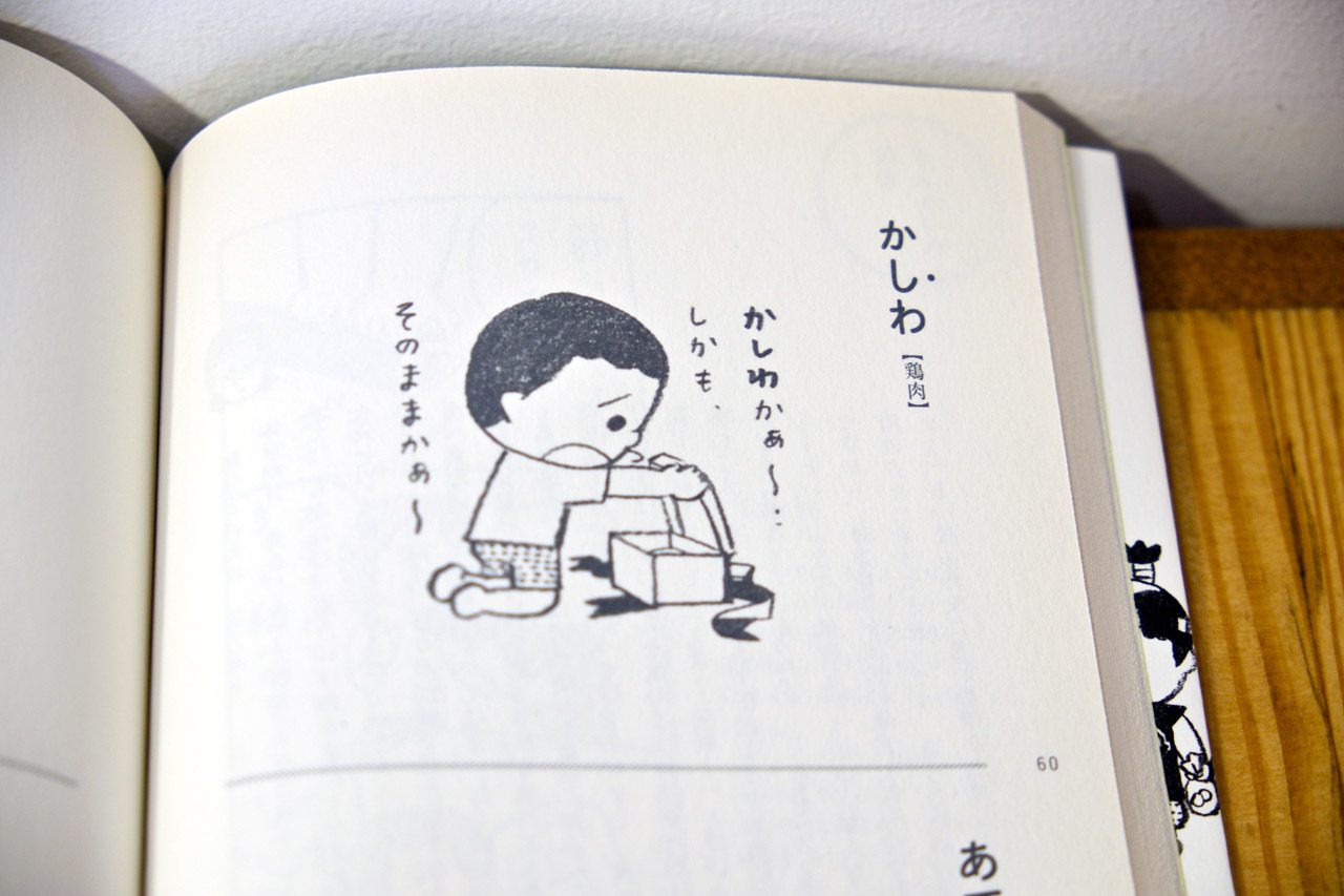 children kansai dialect picture dictionary
