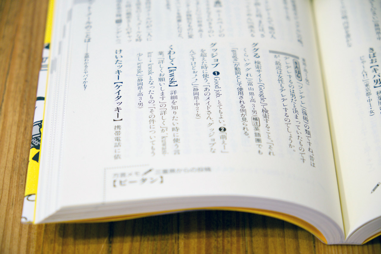 headword entry in one of the best japanese dictionaries