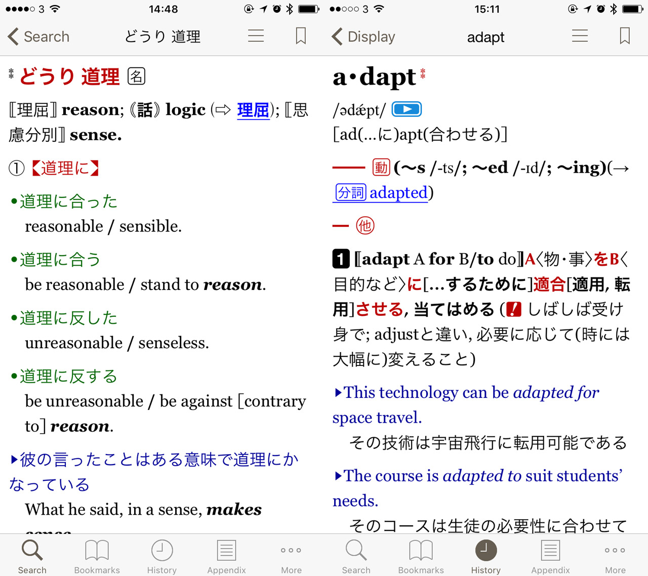 screenshots of the wisdom english japanese dictionary