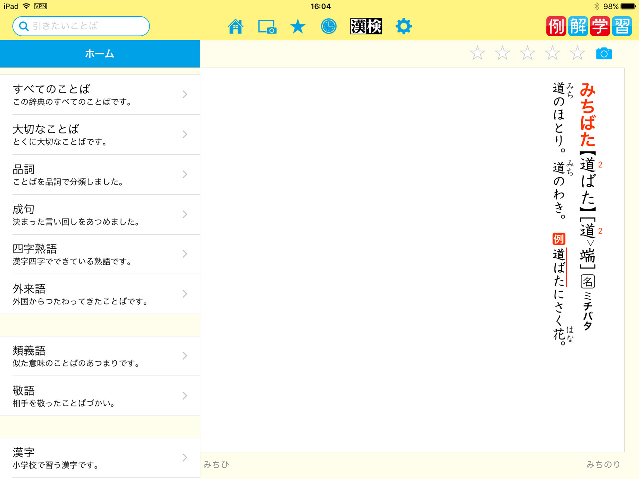 screenshots of the reikai gakushuu japanese dictionary