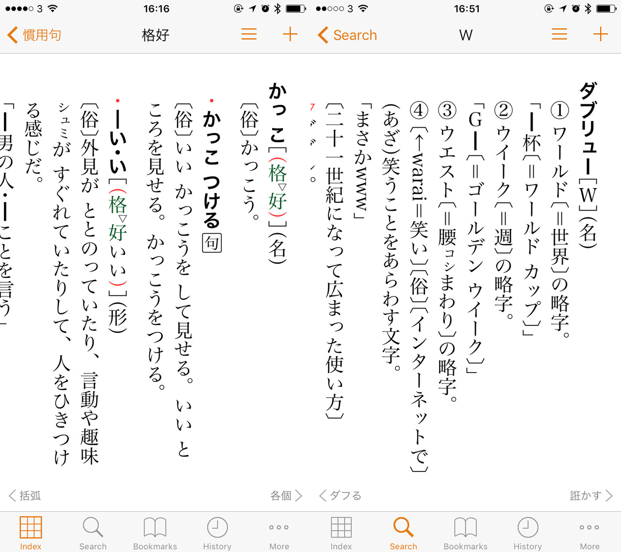 screenshots of popular dictionary in japan