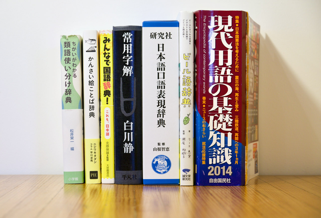 row of seven special japanese dictionaries