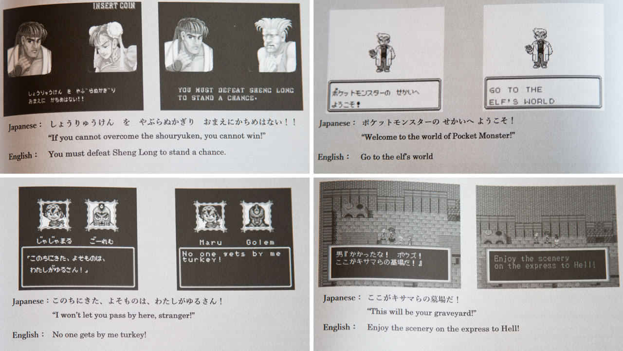 translation examples from the japanese book Retro Game Super Translation Selection