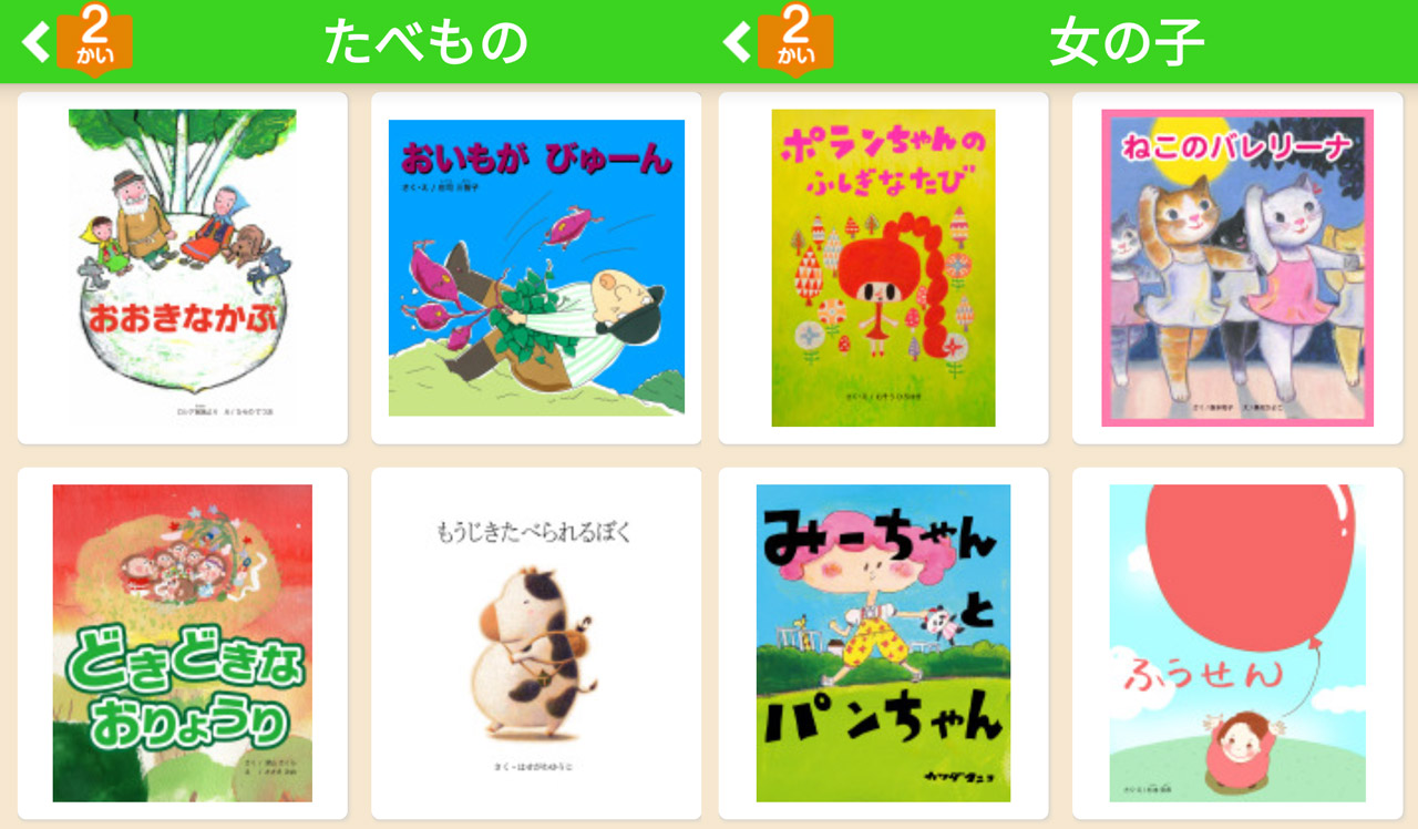 collection of japanese childrens books for language shadowing