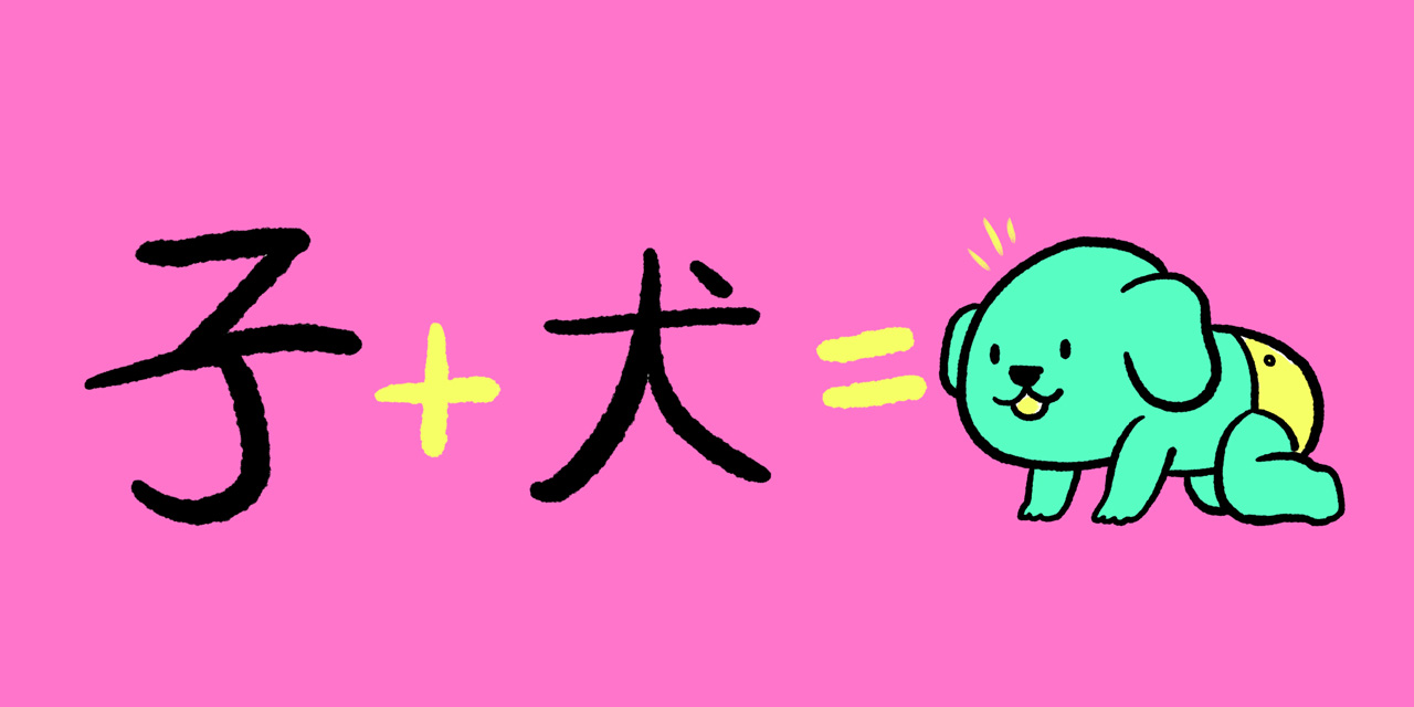 two japanese kanji and a baby dog