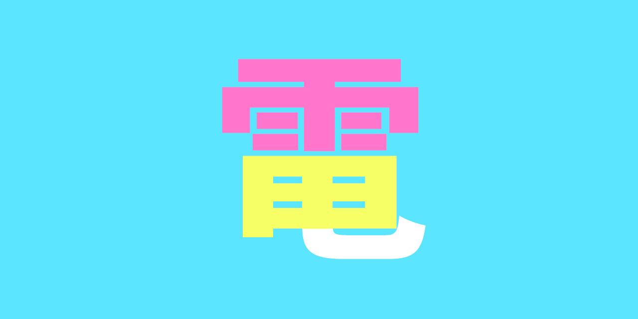 Kanji Radicals for 電