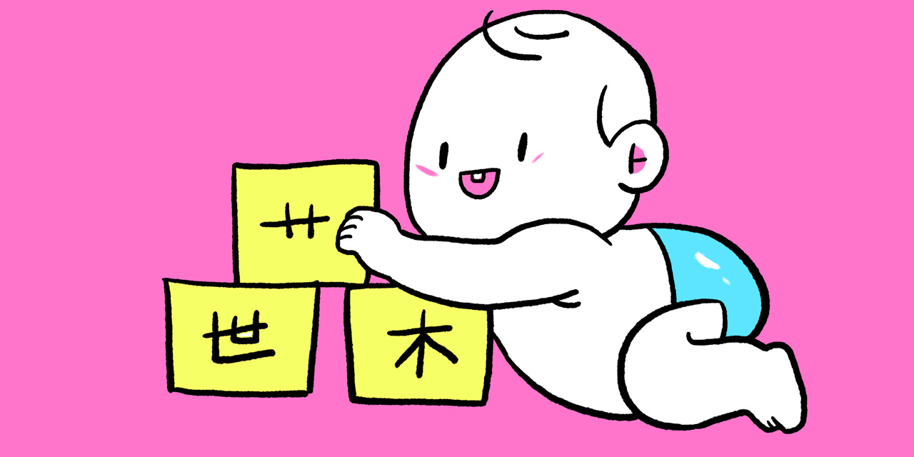 a baby playing with kanji radical blocks