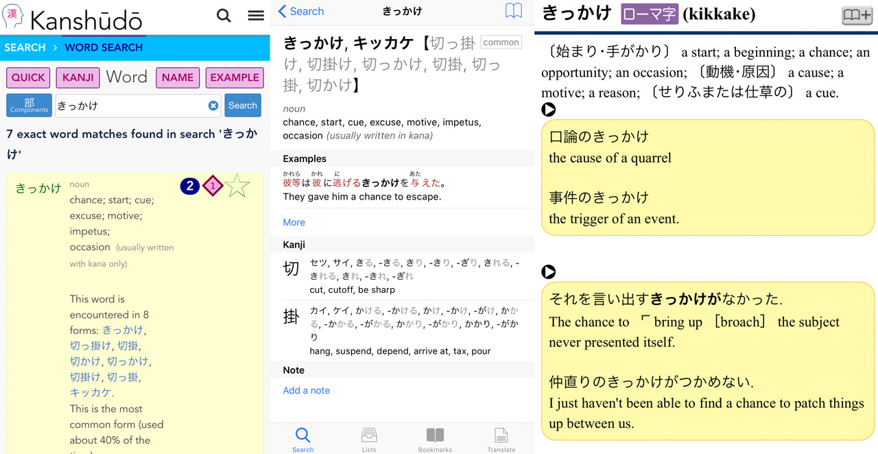 three japanese dictionaries screenshots side-by-side