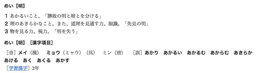 online japanese dictionary screenshot