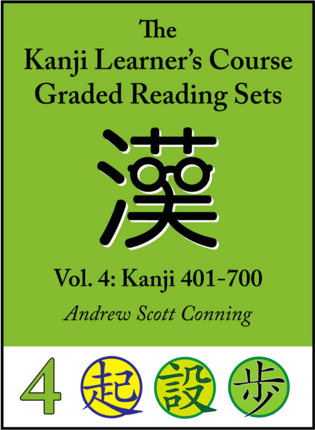 cover of japanese learning book