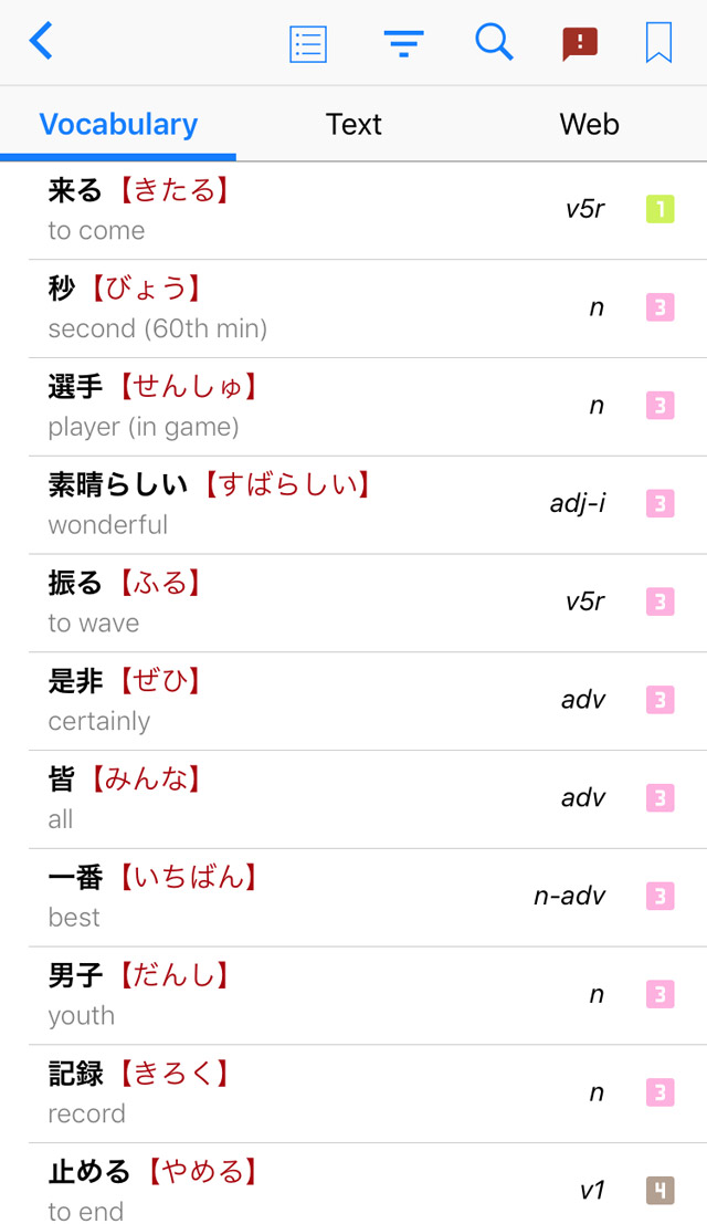 screenshot of tangoristo japanese learning app