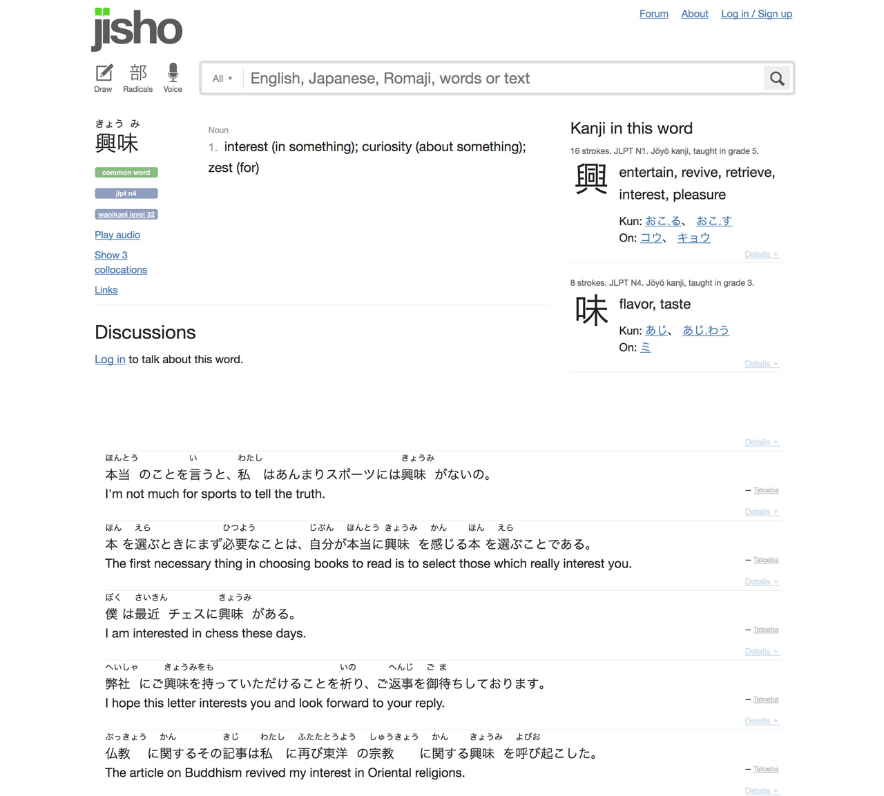 example sentences on jisho online japanese dictionary