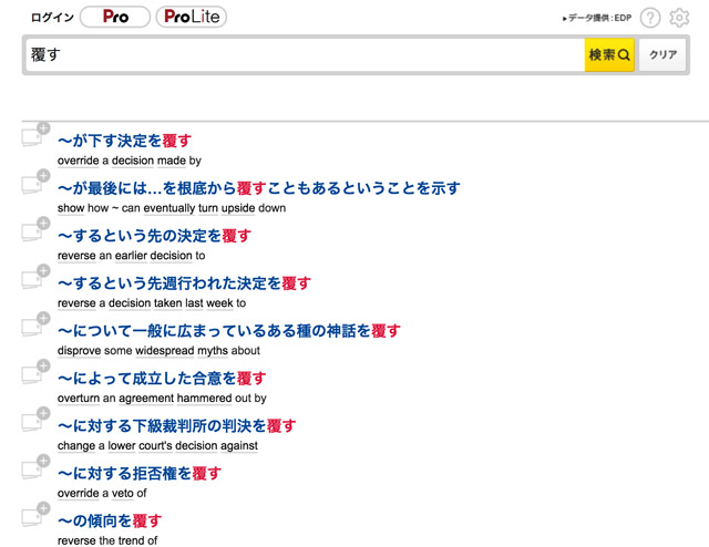 screenshot of alc japanese dictionary