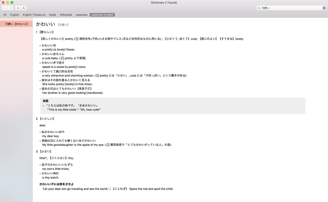 screenshot for mac osx japanese dictionary