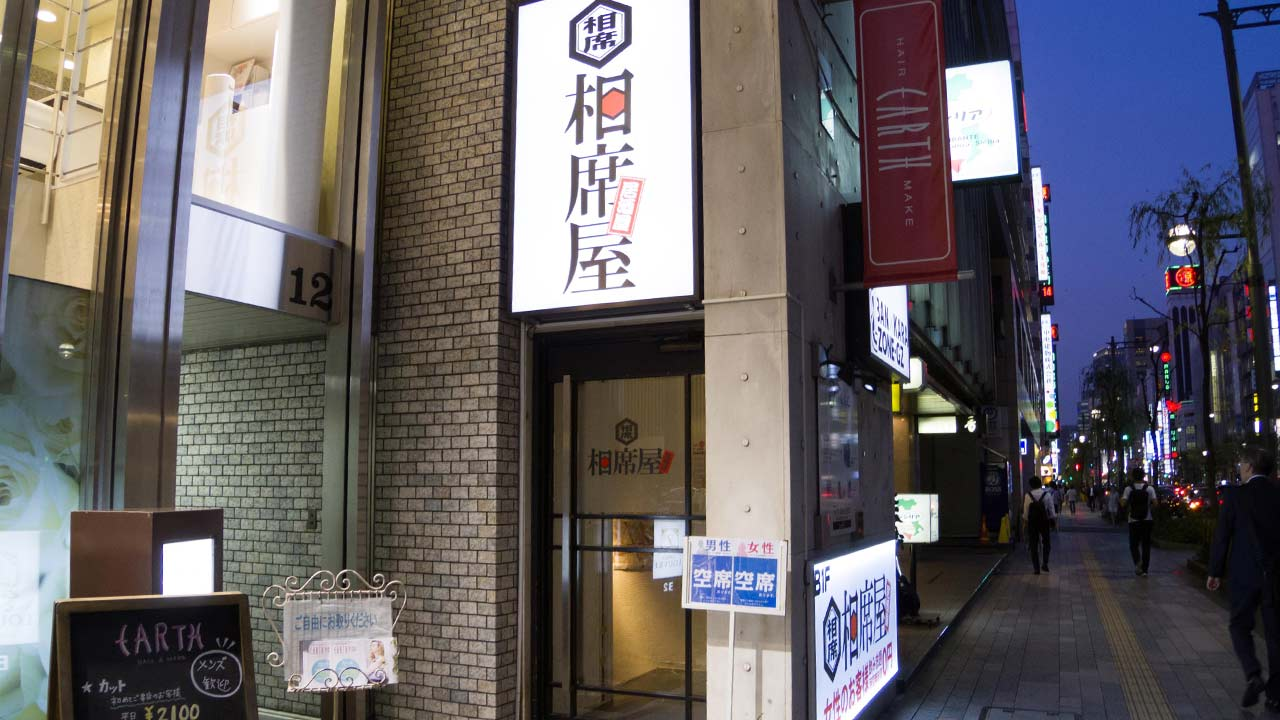 entrance to aisekiya izakaya in ginza