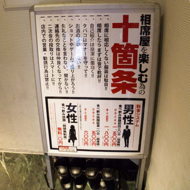 ten commandments at aisekiya