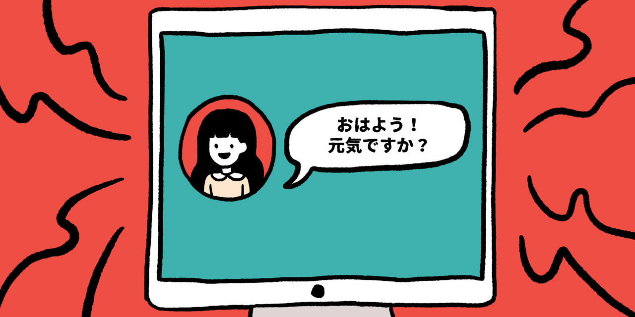 computer screen with japanese chat room