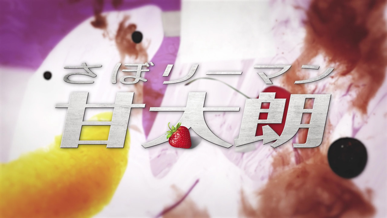opening titles for japanese tv show kantaro