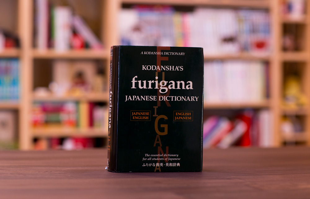 kodansha furigana dictionary on a table