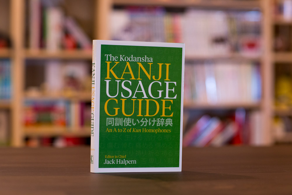 kodansha kanji usage guide book on table