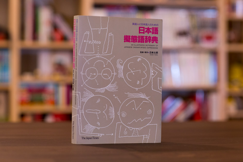 illustrated dictionary of japanese onomatopoeic expressions