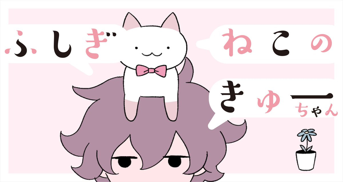 japanese webcomic about a cat