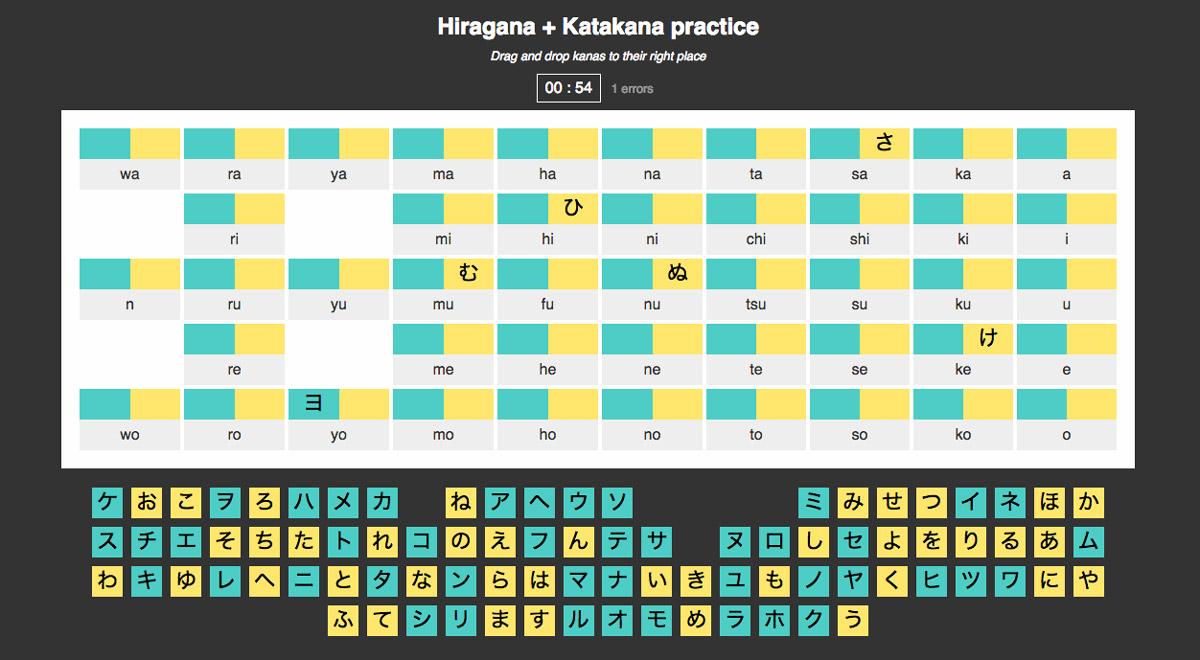hiragana practice game