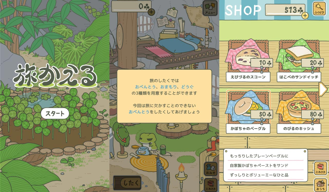 screenshots of mobile game tabi kaeru