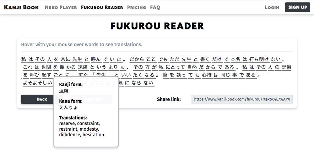 japanese reading helper