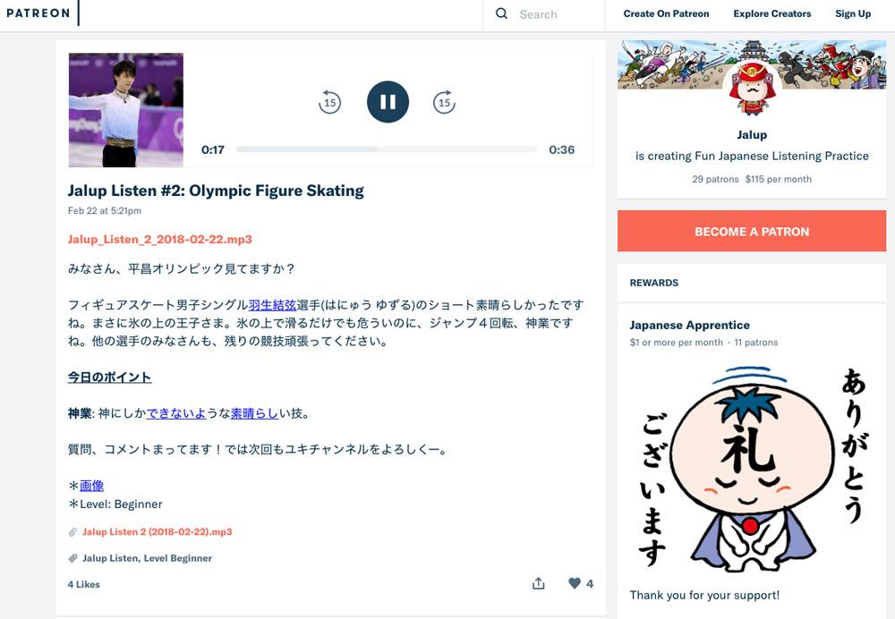 screenshot of jalup listen